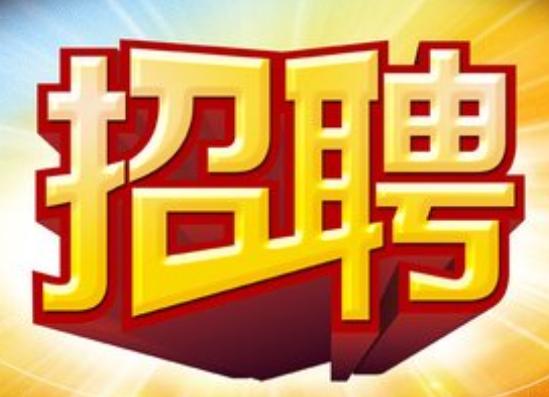 福建省质检院招聘公告